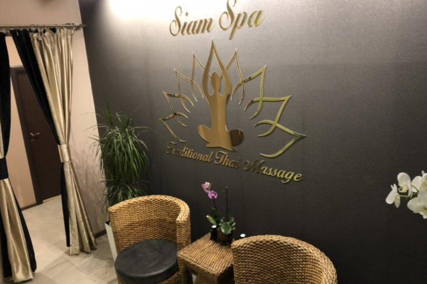 Studio za masažu Siam Spa Beograd